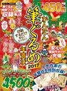 かんたん筆ぐるめ年賀状(2017)