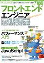 フロントエンドエンジニア養成読本 HTML、CSS、JavaScriptの基本から現 (Software Design plus)