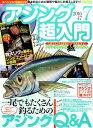 アジング超入門(vol.7)