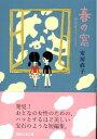 春の窓 安房直子ファンタジスタ (講談社X文庫) [ 安房直子 ]