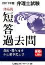 弁理士試験体系別短答過去問条約・著作権法・不正競争防止法(2017年度版) [ 東京リーガルマインド