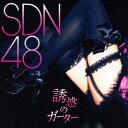 誘惑のガーター [ SDN48 ]