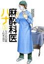 麻酔科医ハナ(5) [ なかお白亜 ]
