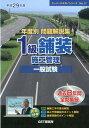 年度別問題解説集1級舗装施工管理一般試験(平成29年度) (スーパーテキストシリーズ) [ 森野安信