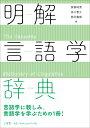 明解言語学辞典 [ 斎藤純男 ]