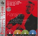 世界一美しい音楽カラヤン×ベートーヴェン交響曲ベスト・コレクションCD ([CD+テキスト])