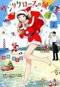 サンタクロースの候補生(2) (芳文社コミックス) 染谷みのる