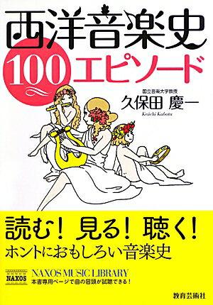 西洋音楽史100エピソード [ 久保田慶一 ]の商品画像