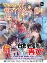 マギクラフト・マイスター10.5 ドラマCDブックレット [ (ドラマCD) ]