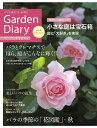 ガーデンダイアリー バラと庭がくれる幸せ Vol.6 [ 八月社 ]