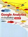 Google Analyticsパーフェクトガイド増補改訂版 [ 山浦直宏 ]
