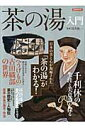 茶の湯入門 日本の美と心が凝縮された「茶の湯」がわかる! (洋泉社mook) [ 筒井紘一 ]