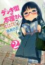 デンキ街の本屋さん(2) BOOKSうまのほね (MFコミックス フラッパーシリーズ)