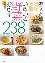 おくぞの流 簡単 激早 いきいき野菜おかず238 (講談社のお料理BOOK) [ 奥薗 壽子 ]