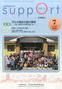さぽーと(No.726(2017・7)) 知的障害福祉研究 特集:次なる相談支援の展開 [ 日本知的障害者福祉協会 ]