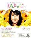 ひよっこ(Part1) [ NHK出版 ] - 楽天ブックス