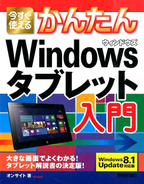 今すぐ使えるかんたんWindowsタブレット入門 Windows 8.1 Update対応版 [ オンサイト ]