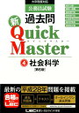 公務員試験過去問新Quick Master(4)第6版 大卒程度対応 社会科学 [ 東京リーガルマイ