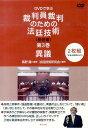 DVD>DVDで学ぶ裁判員裁判のための法廷技術基礎編(第3巻) [ 高野隆 ]