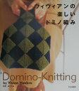 【送料無料】ヴィヴィアンの楽しいドミノ編み