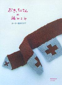 ぶきっちょさんの編みこみ