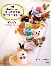 ちいさな犬のセーターとグッズ