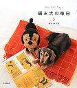 編み犬の毎日(3)