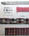 【送料無料】裏も楽しい手編みのマフラー