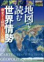 地図で読む世界情勢(激変する経済とEU危機) [ ジャン・クリストフ・ヴィクトル ]