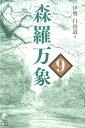 森羅万象(9) [ 伊勢白山道 ]