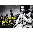 遺産相続弁護士 柿崎真一 DVD-BOX [ 三上博史 ]...