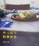 やっぱり、和食かな。 [ 行正り香 ]