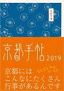 京都手帖2019 [ 光村推古書院編集部 ]