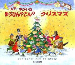 ゆかいなゆうびんやさんのクリスマス大判