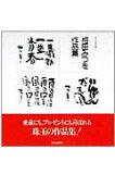 相田Mitsuo作品集[相田Mitsuo ][相田みつを作品集 [ 相田みつを ]]