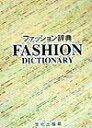 ファッション辞典 [ 文化出版局 ]