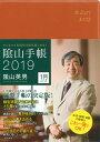 ビジネスと生活を100%楽しめる! 陰山手帳2019(茶) ...