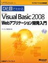 ひと目でわかるMicrosoft Visual Basic 2008 Webアプ Microsoft Visual Studio 2 (マイクロソフト公式解説書) [ ファンテック..