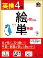 英検絵で覚える単熟語(4級)3訂版