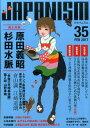 JAPANISM(35)