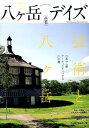 八ケ岳デイズ(vol.11)