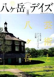 八ケ岳デイズ(vol.11) 森に遊び、高原に暮らすライフスタイルマガジン 芸術と八ケ岳 (Tokyo news mook)