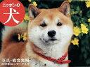2017年カレンダー ニッポンの犬 [ 岩合 光昭 ]