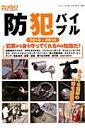 防犯バイブル(2013-2014) あらゆる犯罪の対策を徹底紹介! (三才ムック)
