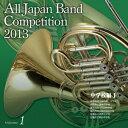 全日本吹奏楽コンクール2013 Vol.1 中学校編1 [ (V.A.) ]