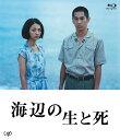 海辺の生と死【Blu-ray】 [ 満島ひかり ]