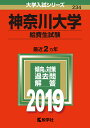 神奈川大学(給費生試験)(2019) (大学入試シリーズ)