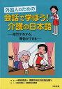 外国人のための 会話で学ぼう!介護の日本語 [ 一般社団法人国際交流&日本語支援Y ]