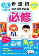 クエスチョン・バンクSelect必修(2016)