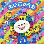 えいごのうた〜Let's sing English songs together!!〜